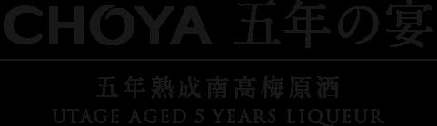 CHOYA五年の宴