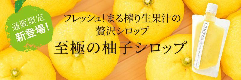 至極の柚子シロップ