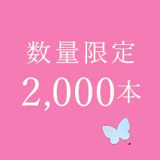 限定2,000本