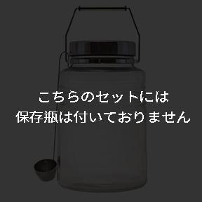保存瓶なし