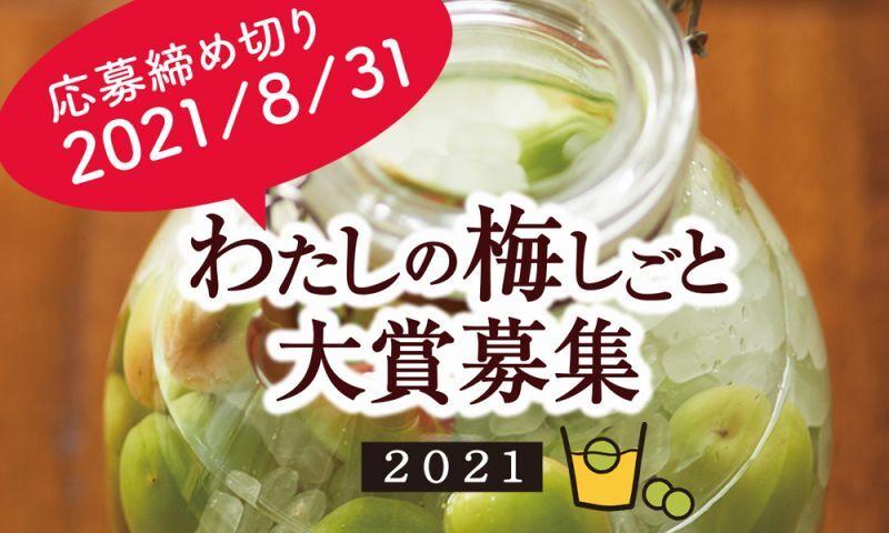 梅しごと大賞2021