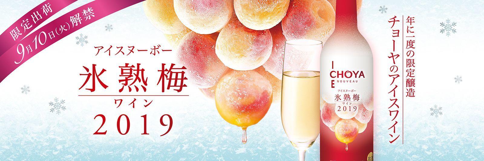 アイスワインヌーボー氷熟梅ワイン2019