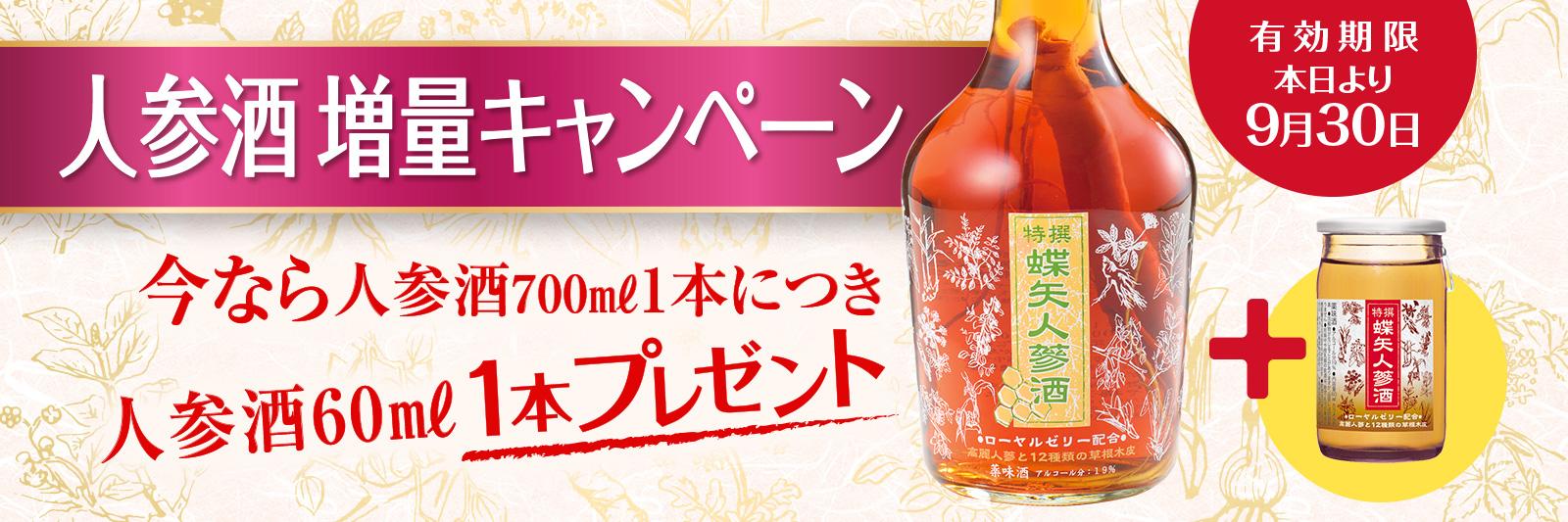 蝶矢特撰人参酒60ml付きキャンペーン
