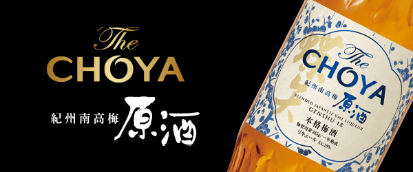 THECHOY原酒