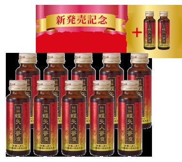 特選蝶矢人参液商品10+2