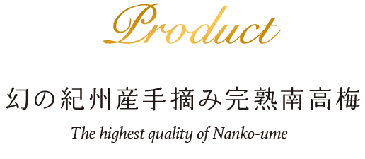 Product 幻の紀州産手摘み完熟南高梅 The highest quality of Nanko-ume