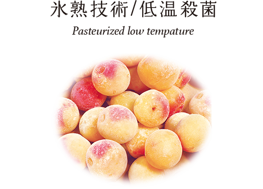 氷熟技術/低温殺菌 Pasteurized low tempature