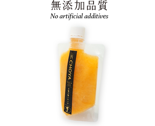 無添加品質 No artificial additives