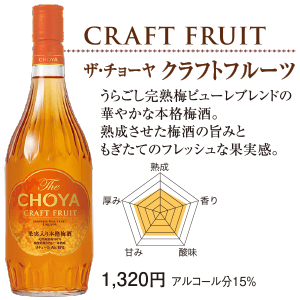 TheCHOYA CRAFT FRUIT