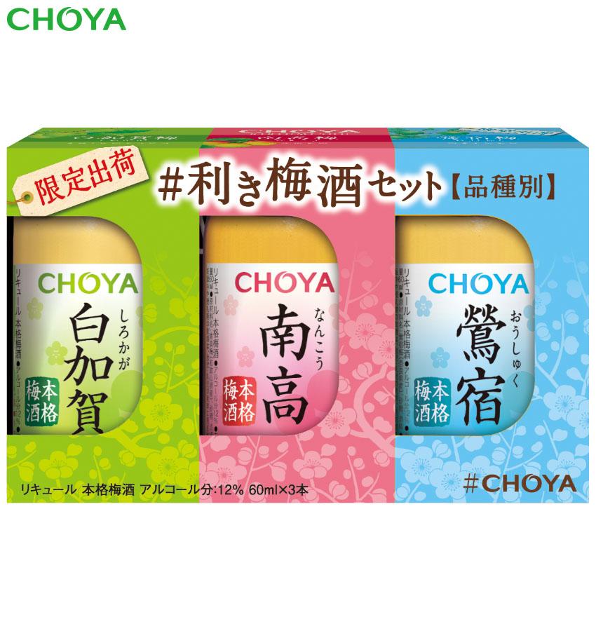 画像1: チョーヤ #利き梅酒セット 2020 (60ml×3本)  (1)