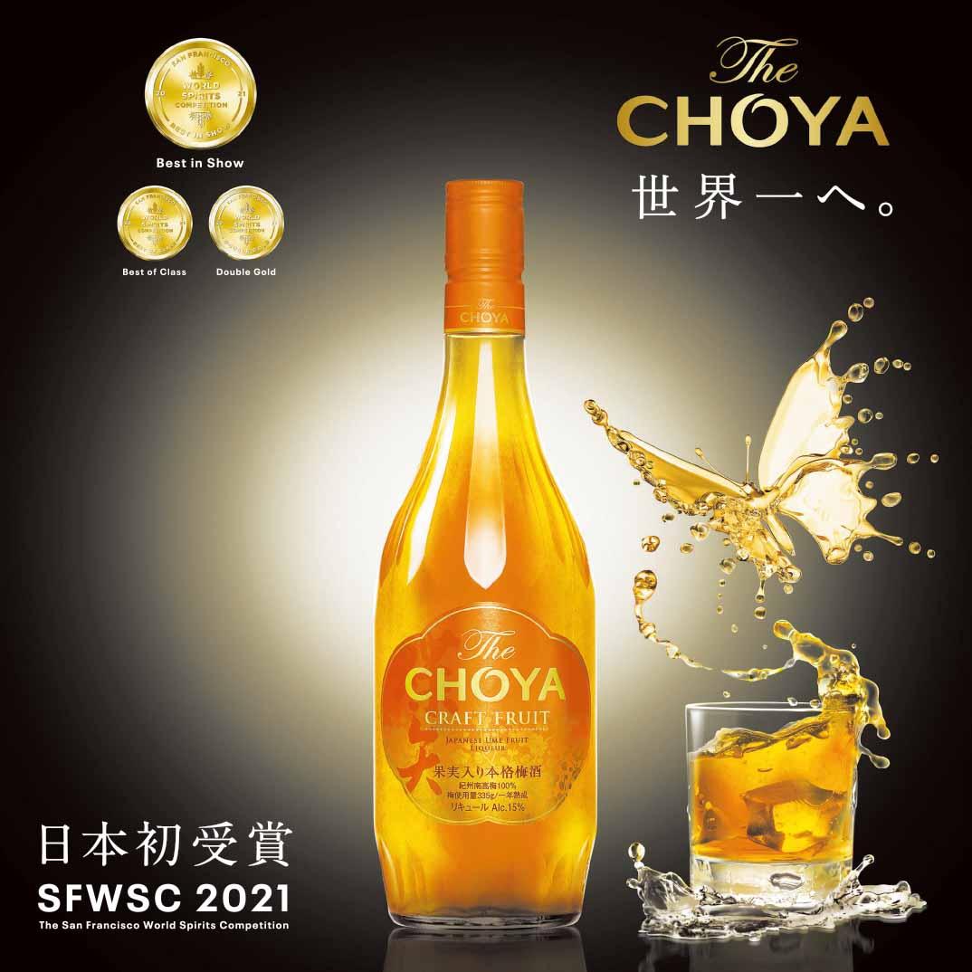 画像1: チョーヤ 本格梅酒 『 The CHOYA CRAFT FRUIT』 Best in Show Liqueur/リキュール世界No1受賞 (1)